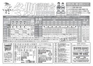 2018桜井校冬期チラシ案内面ol.jpg